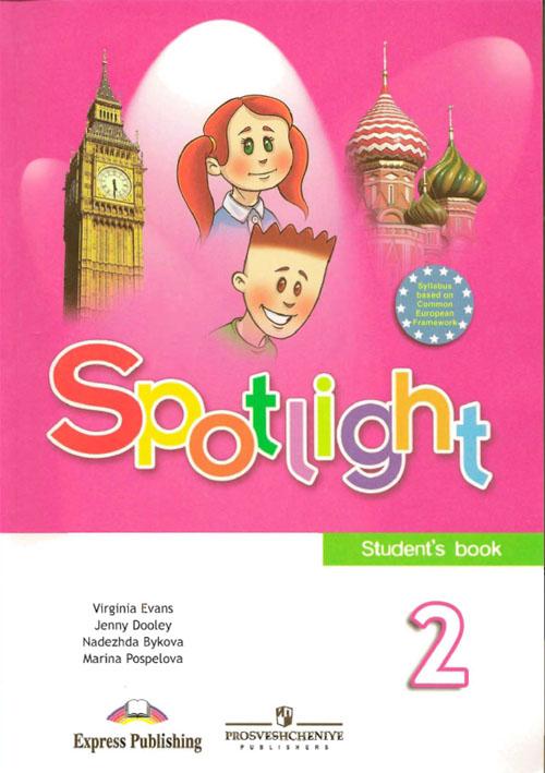 spotlight 2 контрольная работа 4 четверть
